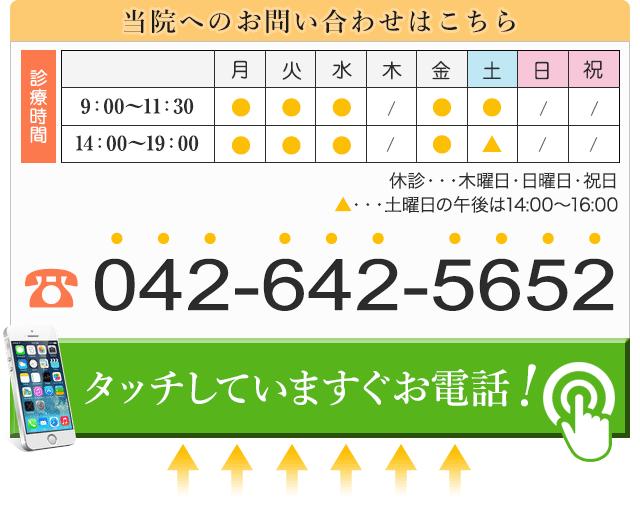 Call:042-642-5652