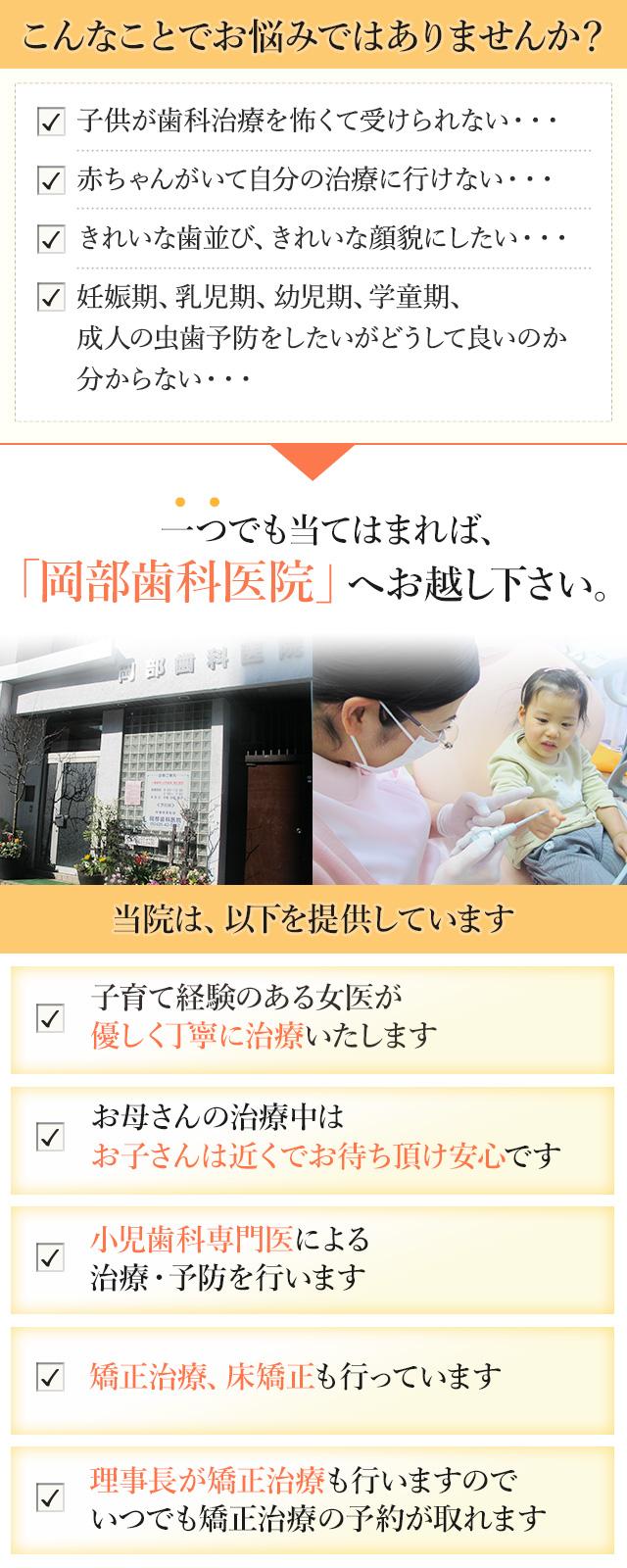 子供が歯科治療を怖くて受けられない・・・赤ちゃんがいて自分の治療に行けない・・・きれいな歯並び、きれいな顔貌にしたい・・・妊娠期、乳児期、幼児期、学童期、成人の虫歯予防をしたいがどうして良いのか分からない・・・